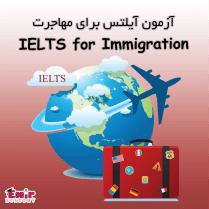 آزمون آیلتس برای مهاجرت