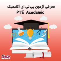 آزمون PTE آکادمیک