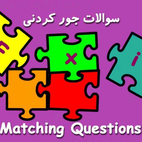 سوالات جور کردنی در ریدینگ آیلتس