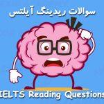سوالات ریدینگ آیلتس