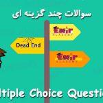 سوالات چندگزینه ای در ریدینگ آیلتس