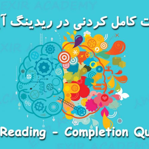 سوالات کامل کردنی در ریدینگ آیلتس