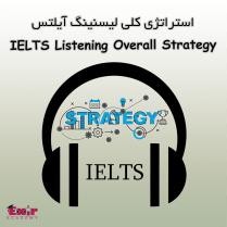 استراتژی کلی لیسنینگ آیلتس