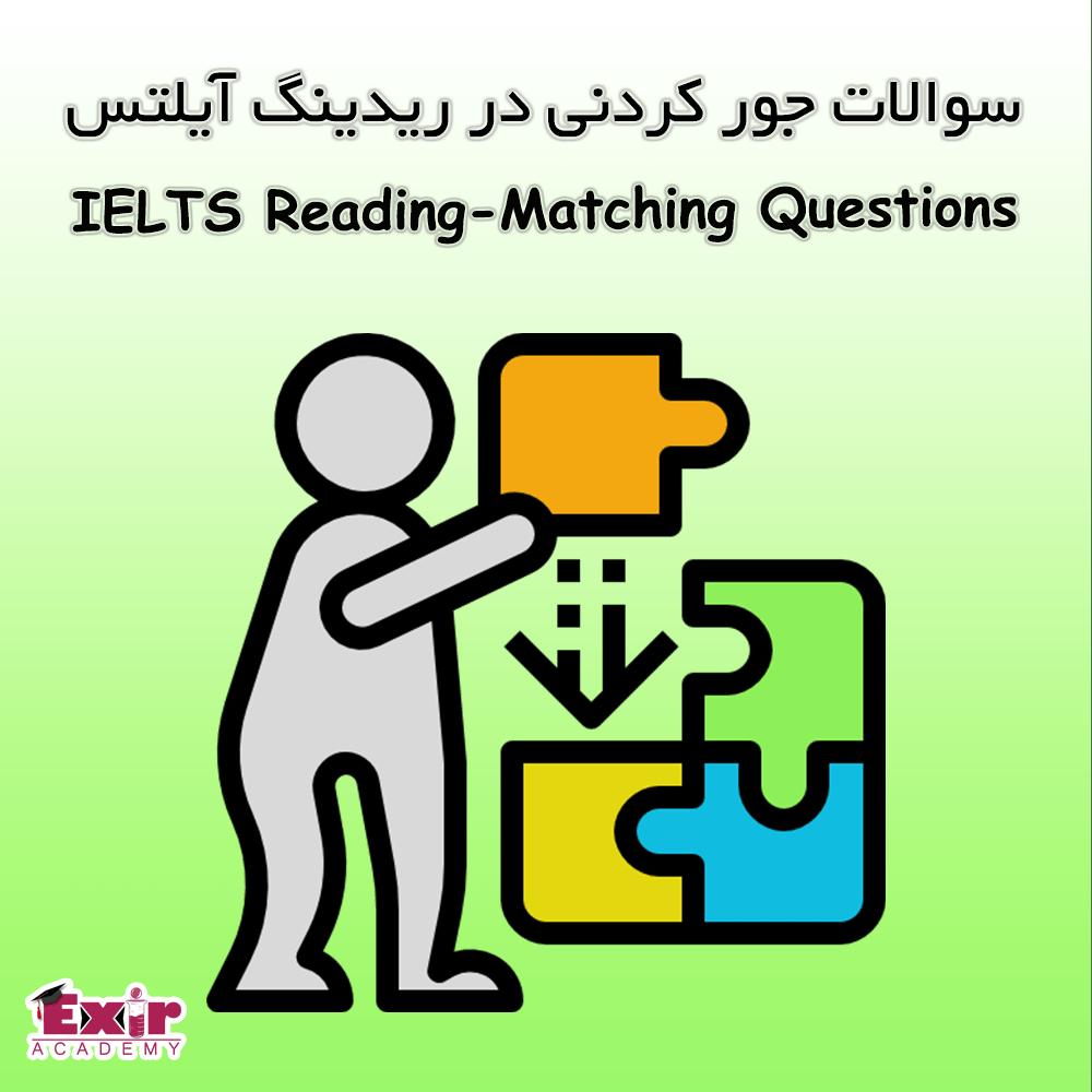 سوالات Matching در ریدینگ آیلتس