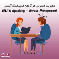 مدیریت استرس در آزمون اسپیکینگ آیلتس