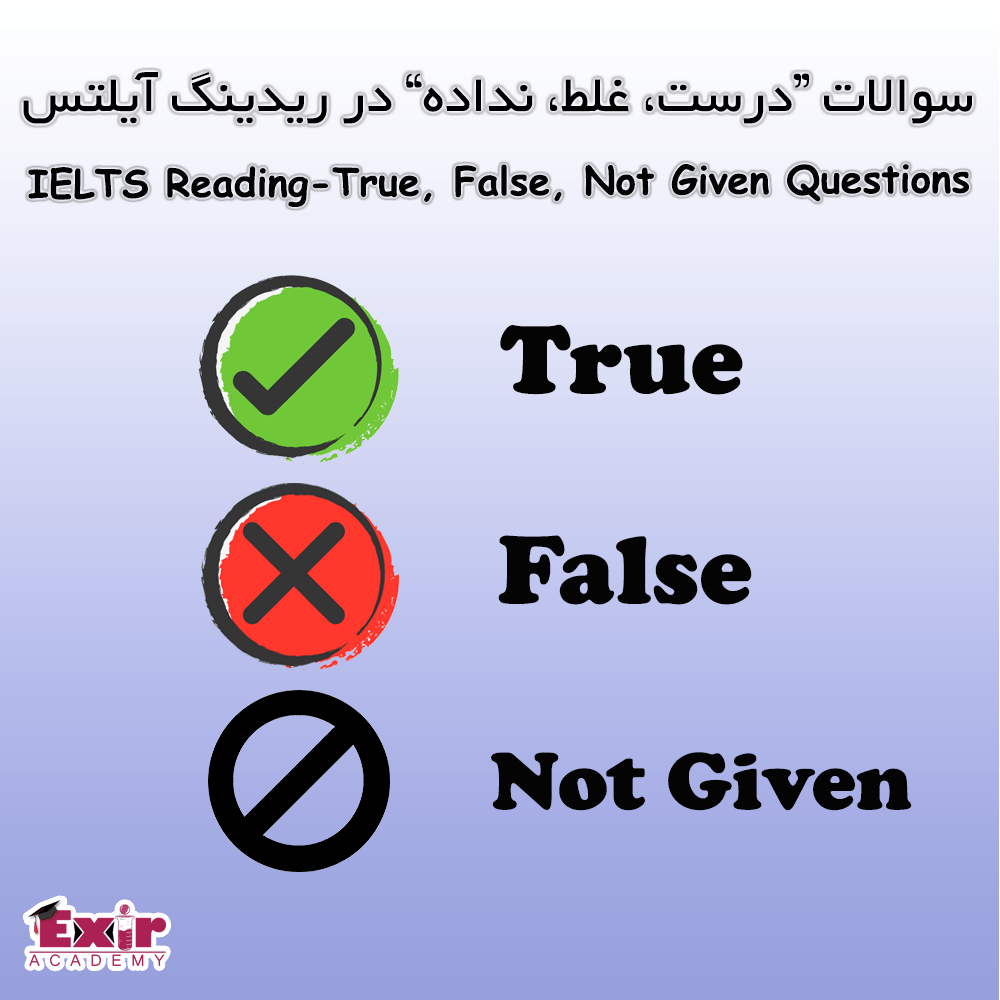 سوالات True False Not Given