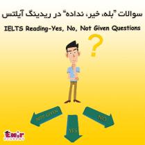 سوالات Yes, No, Not Given