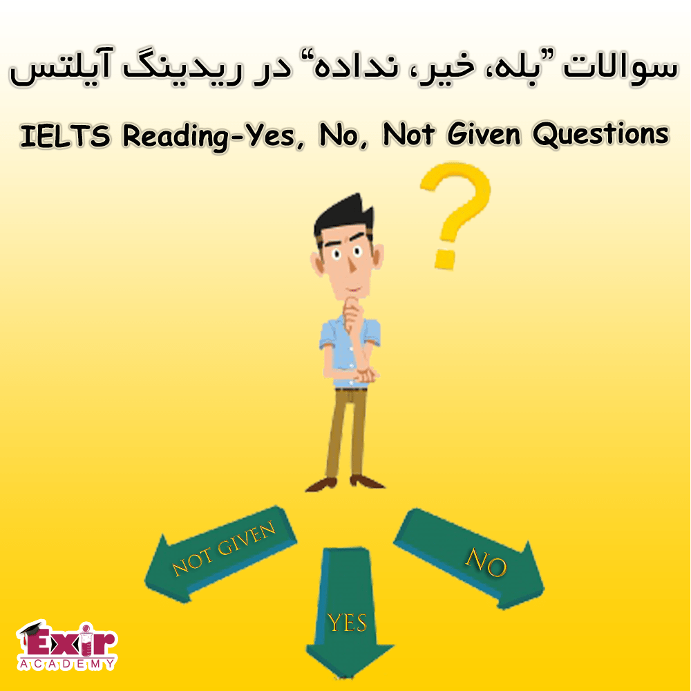 سوالات Yes, No, Not Given