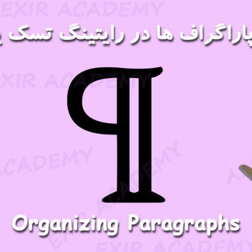 سازماندهی پاراگراف ها در رایتینگ تسک 1 آیلتس آکادمیک