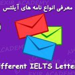 معرفی انواع نامه های آیلتس