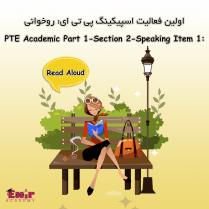 روخوانی Read Aloud در اسپیکینگ PTE Academic