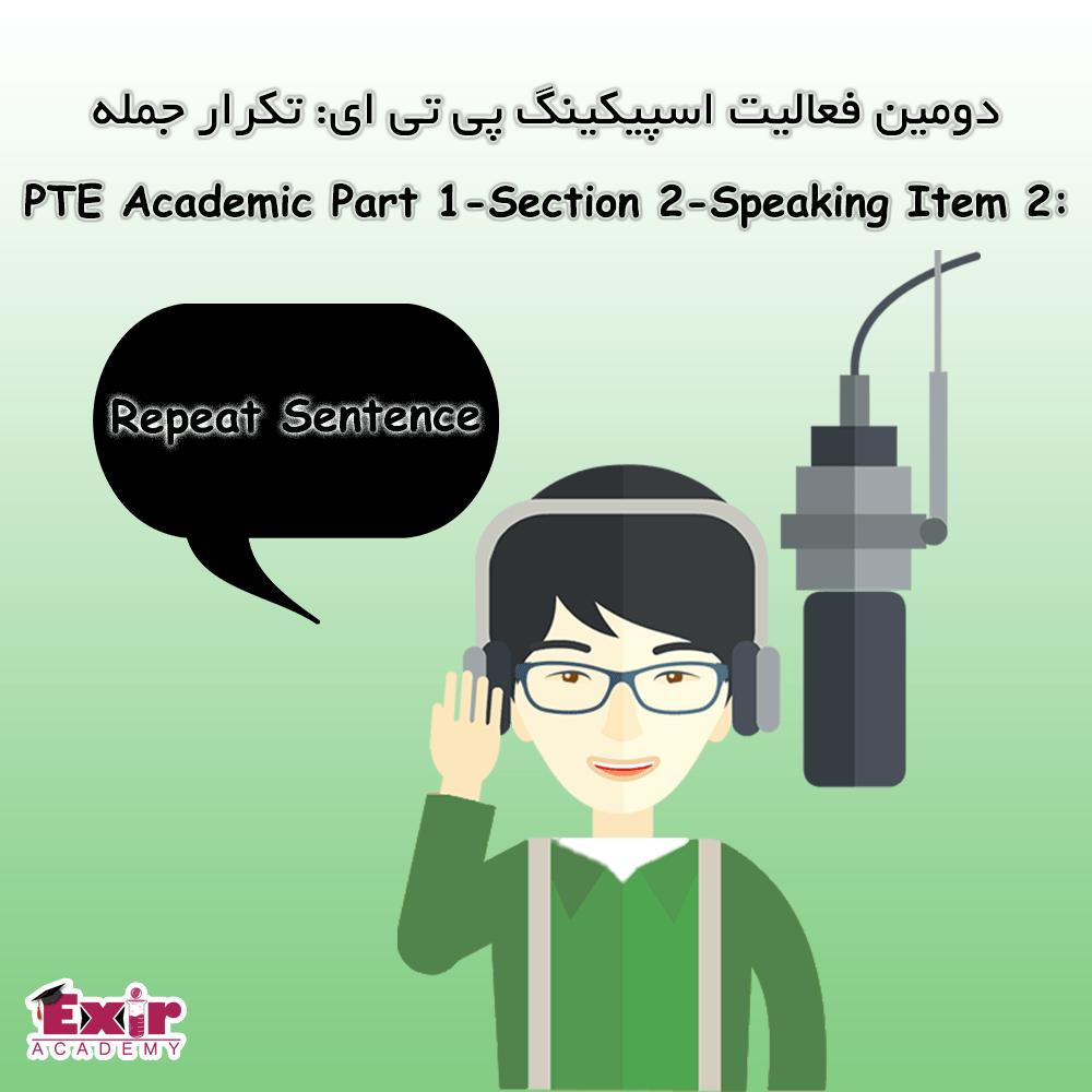 تکرار جمله Repeat Sentence در اسپیکینگ PTE Academic