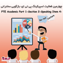 Re-tell Lecture در اسپیکینگ PTE Academic