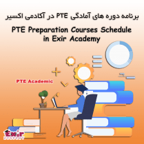 دوره آمادگی PTE