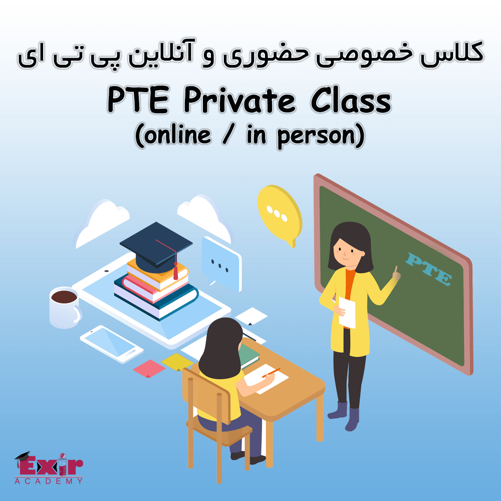 کلاس خصوصی PTE