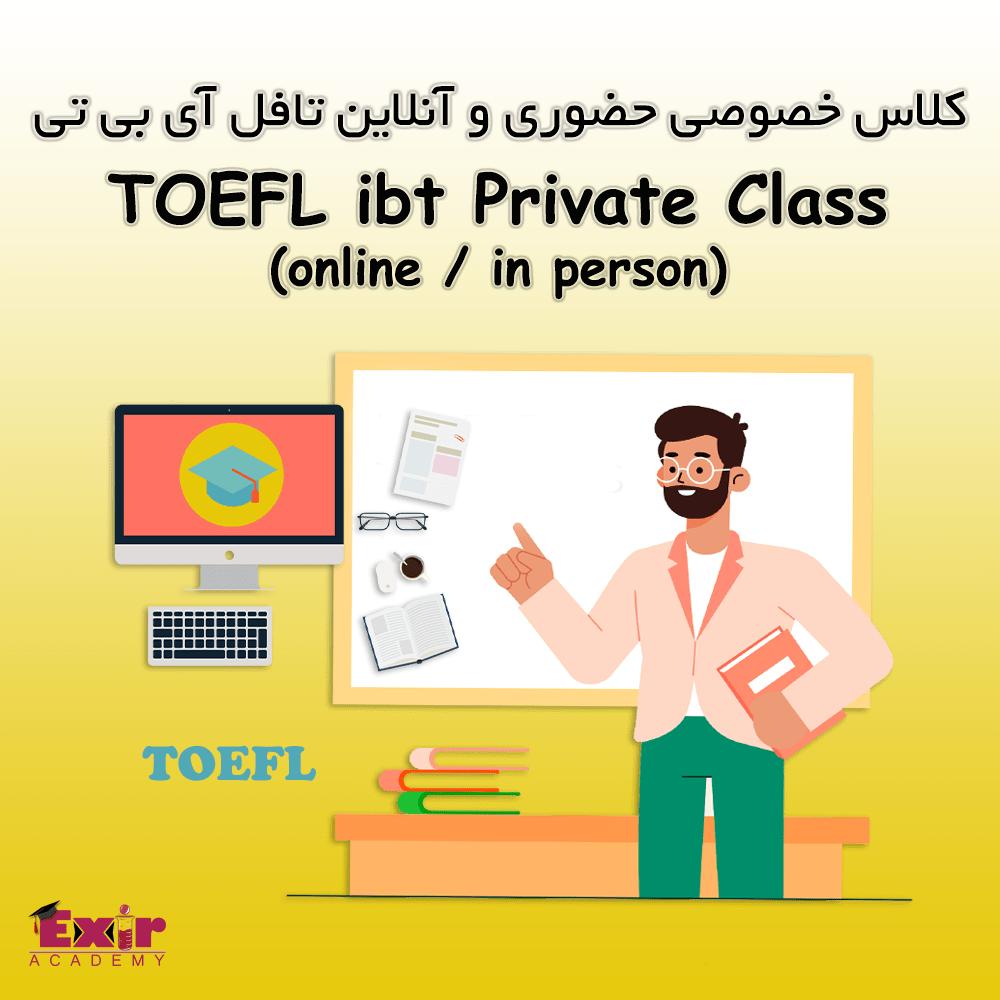 کلاس خصوصی TOEFL