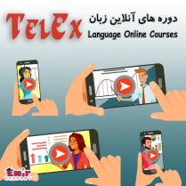 دوره های آنلاین زبان