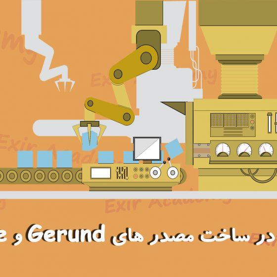 افعال استثنا در ساخت مصدر های Gerund و Infinitive
