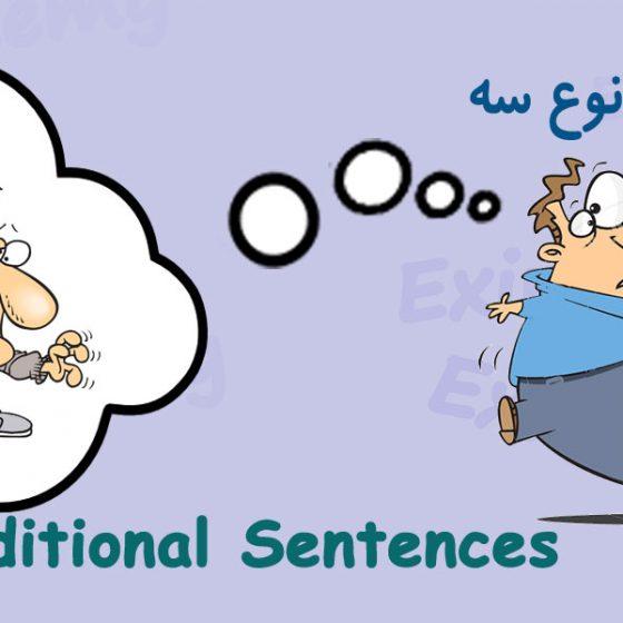 جملات شرطی نوع سه