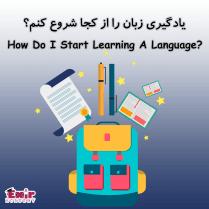 زبان را از کجا شروع کنم؟