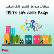 سوالات متدوال IELTS Life Skills