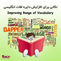 افزایش دایره لغات انگلیسی