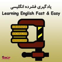 یادگیری فشرده انگلیسی