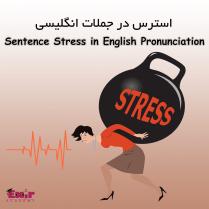 استرس در جملات انگلیسی