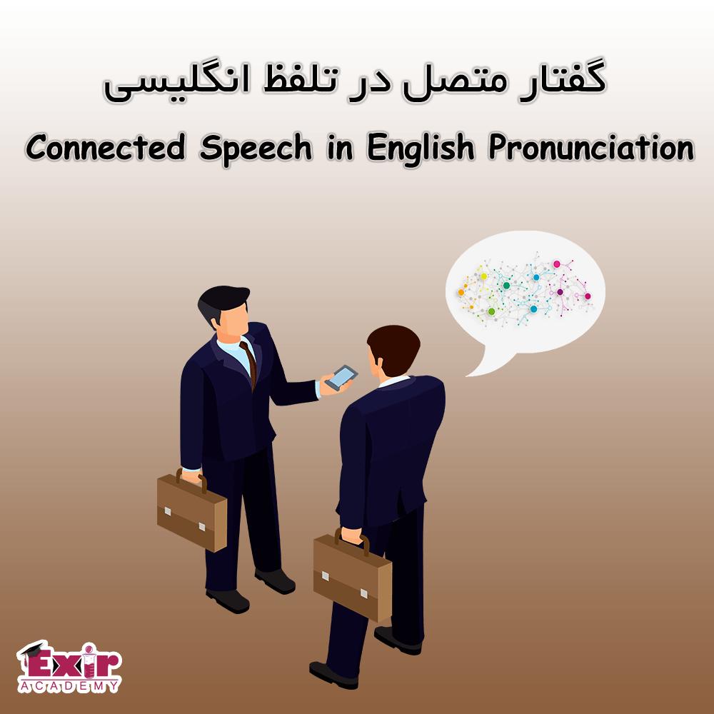 گفتار متصل در تلفظ انگلیسی