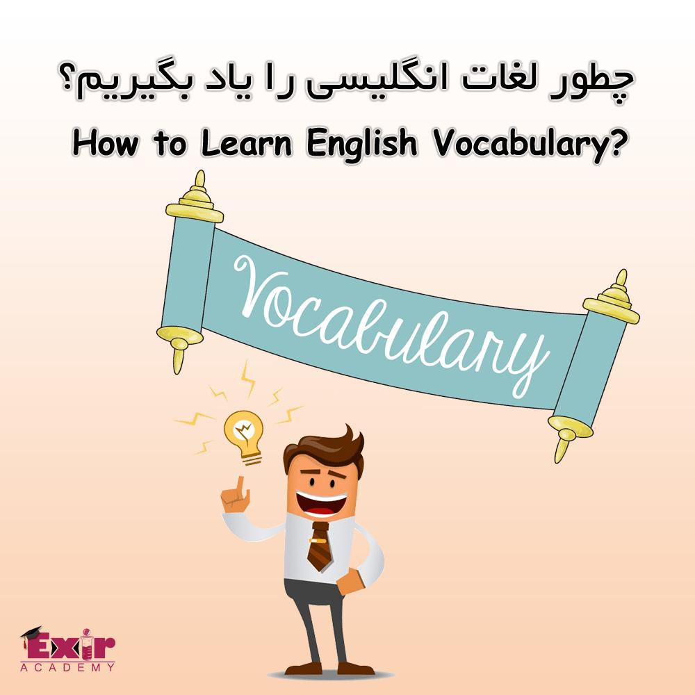 چطور لغات انگلیسی را یاد بگیریم؟