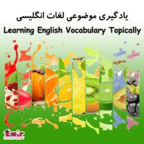 یادگیری موضوعی لغات انگلیسی