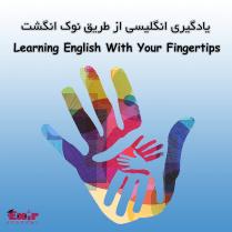 اپ های یادگیری زبان