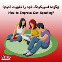 تقویت Speaking انگلیسی