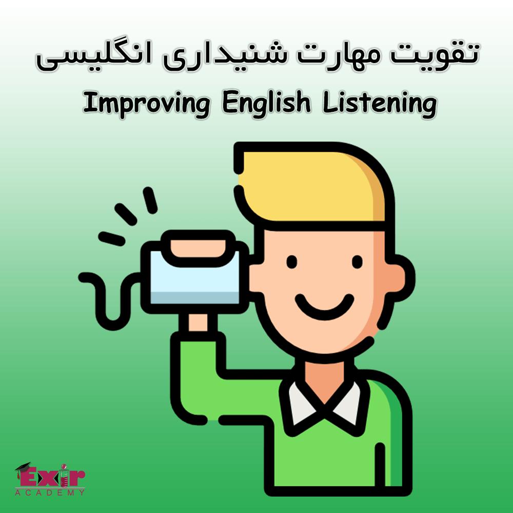 تقویت Listening انگلیسی