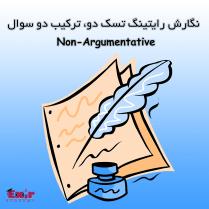 نگارش مقاله Non-Argumentative + Non-Argumentative آیلتس
