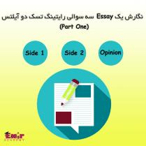 قسمت اول مقالات سه سوالی Side 1 + Side 2 + Opinion آیلتس