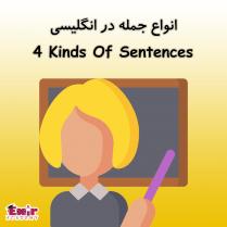 انواع جمله در زبان انگلیسی