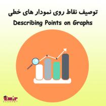 نقاط روی نمودارهای خطی
