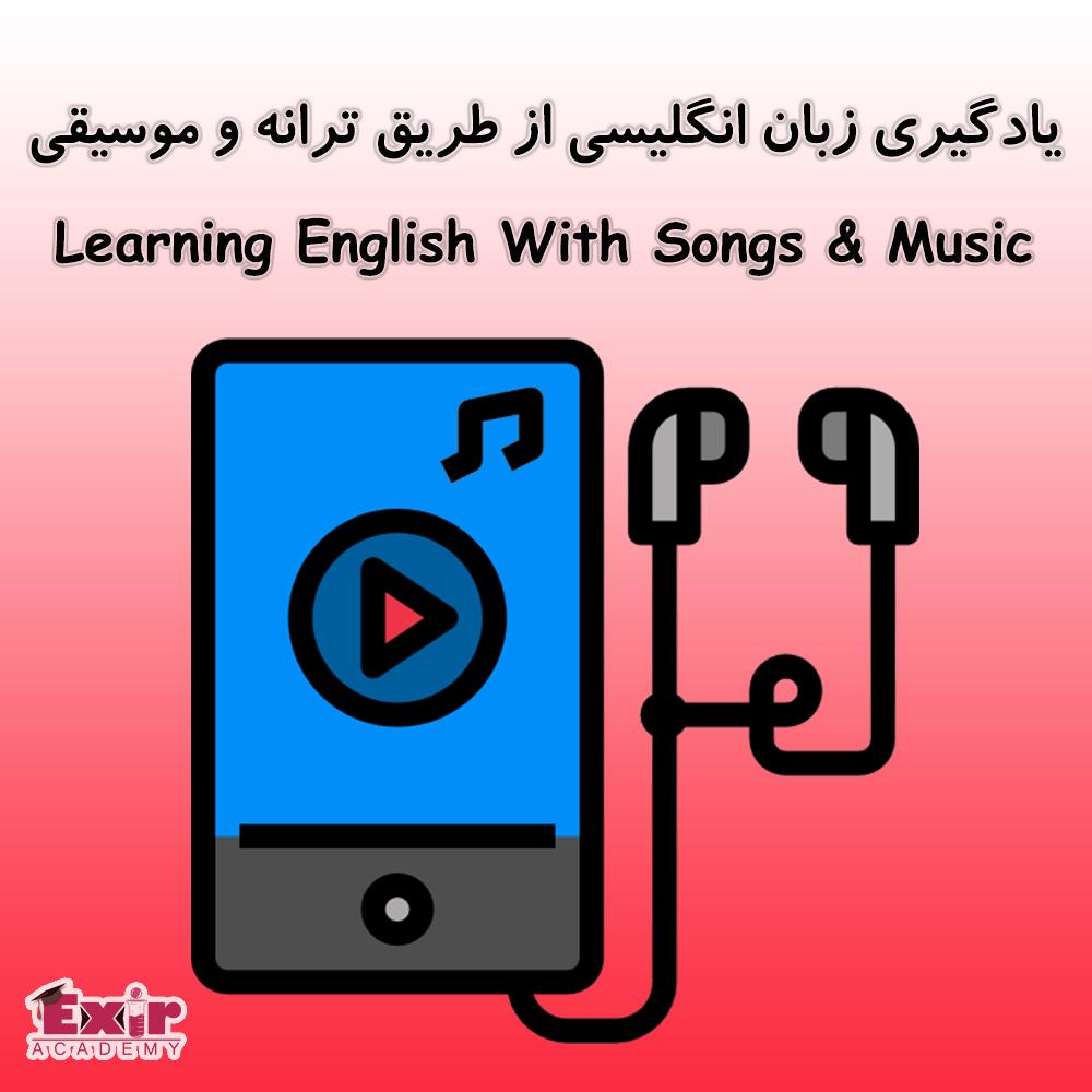 یادگیری زبان انگلیسی با ترانه و موسیقی
