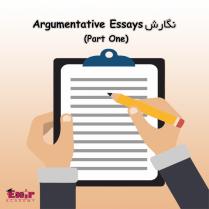 نگارش Argumentative Essays - قسمت اول