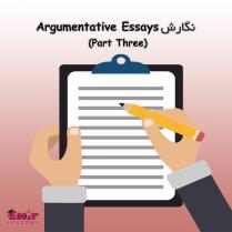 نگارش Argumentative Essays – قسمت سوم