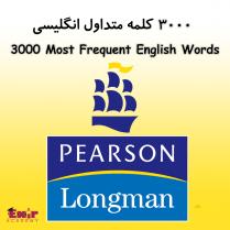 کلمات متداول انگلیسی