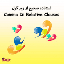 ویرگول در Relative Clause ها