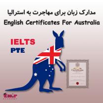 مدرک زبان برای استرالیا