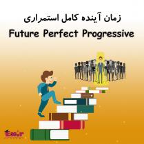 آینده کامل استمراری