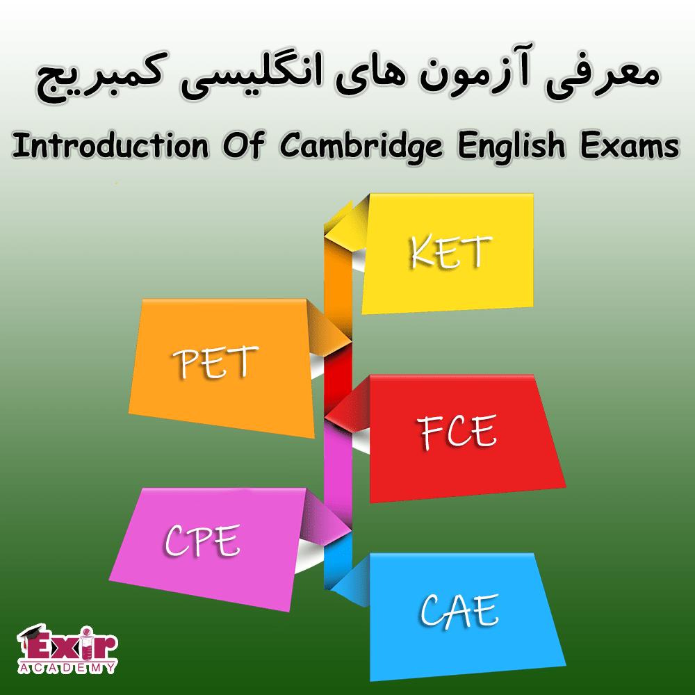 آزمون های انگلیسی کمبریج