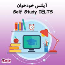 Self Study برای آیلتس