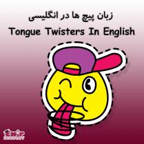 زبان پیچ