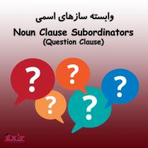 وابسته سازهای اسمی (Question Clause)