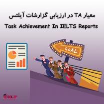 TA در ارزیابی گزارشات آیلتس